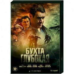 Бухта Глубокая. (12 серий). DVD