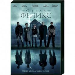 Отель «Феникс». (8 серий). DVD
