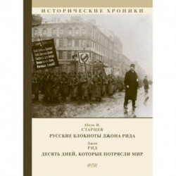 Русские блокноты Джона Рида. Десять дней, которые потрясли мир