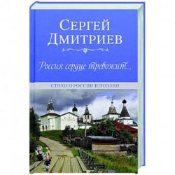 Россия сердце тревожит...Стихи о России и поэзии