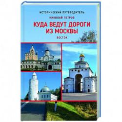 Куда ведут дороги из Москвы. Восток
