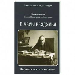 Сборник стихов И. Н. Лопухина. В часы раздумья