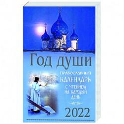 Год души. Православный календарь с чтением на каждый день 2022 год.
