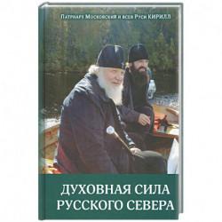 Духовная сила русского севера