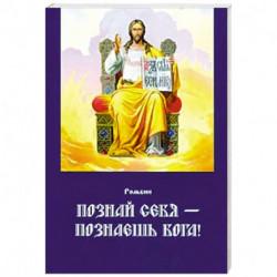 Познай себя — познаешь Бога