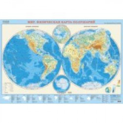Настенная карта 'Мир. Физическая карта полушарий', в тубусе