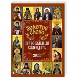 2022 Золотое слово. Православный календарь