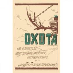 Охота в русской художественной литературе(сборник)