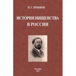 История нищенства в России