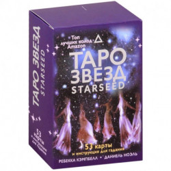 Таро звезд. Starseed. 53 карты и инструкция для гадания