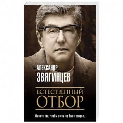 Пиво для Сталина. Очерки, беседы, размышления