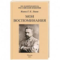 Мои воспоминания. Последний правитель Российской Империи