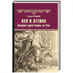 Лев и Аттила. История одной битвы за Рим