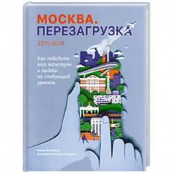 Москва. Перезагрузка