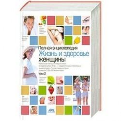 Полная энциклопедия.Жизнь и здоровье женщины. В 2-х томах. Том 2
