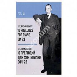 10 прелюдий для фортепиано. Соч. 23. Ноты