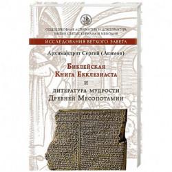 Книга Екклезиаста и литература мудрости Древней Ме