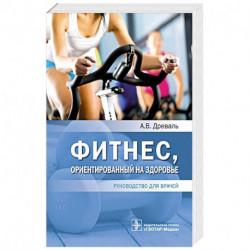 Фитнес,ориентированный на здоровье