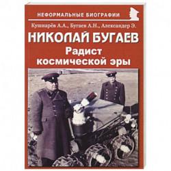 Николай Бугаев: Радист космической эры