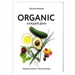 ORGANIC каждый день. Здоровые рецепты. Вкусные блюда