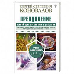 Преодоление. Живой Щит организма в действии. Как помочь организму предупредить вторжение вирусов и преодолеть вызванную ими болезнь