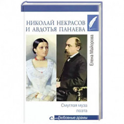 Николай Некрасов и Авдотья Панаева. Смуглая муза поэта