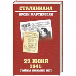 22 июня 1941: тайны больше нет. Окончательные итоги разведывательно-исторического расследования