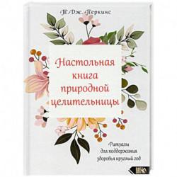 Настольная книга природной целительницы