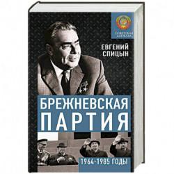 Брежневская партия. Советская держава в 1964-1985 годах