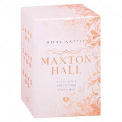 MAXTON HALL. Подарочный комплект: Спаси меня. Спаси себя. Спаси нас (комплект из 3 книг)