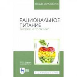 Рациональное питание. Теория и практика. Учебное пособие