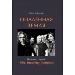 Опаленная земля. История группы The Smashing Pumpkins