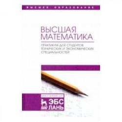 Высшая математика. Практикум для студентов технических и экономических специальностей