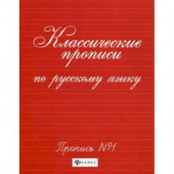 Классические прописи по русскому языку: пропись № 1