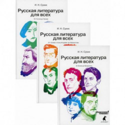 Русская литература для всех. Классное чтение!