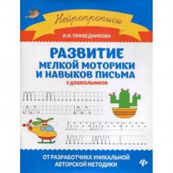 Развитие мелкой моторики и навыков письма у дошкольников