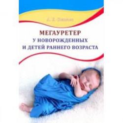 Мегауретер у новорожденных и детей раннего возраста