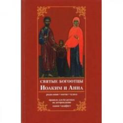 Святые богоотцы Иоаким и Анна. Родословие, житие, чудеса. Правило для бездетных на деторождение