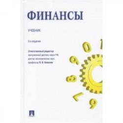 Финансы. Учебник
