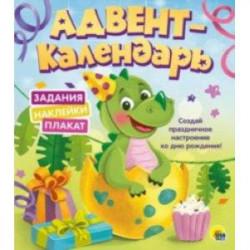 Адвент-календарь. Ко дню рождения! (динозаврик)