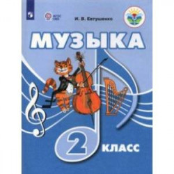 Музыка. 2 класс. Учебник (для обучающихся с интеллектуальными нарушениями)