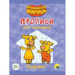 Оранжевая корова. Прописи для малышей. Алфавит