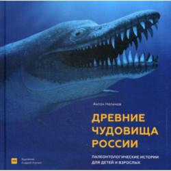 Древние чудовища России