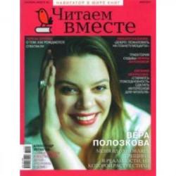 Журнал 'Читаем вместе' № 5. Май 2021