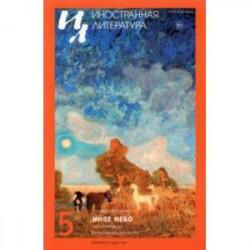 Иностранная литература. 2021. № 5