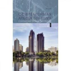 Современная архитектура мира. Выпуск 14 (1/2020)