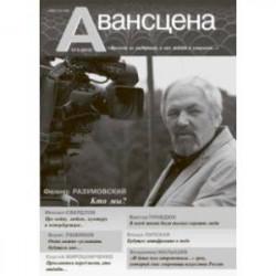 Журнал Авансцена № 3 (1-2 2021)
