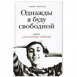 Однажды я буду свободной. Книга о Катарине Тайкон