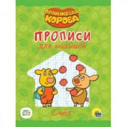 Оранжевая корова. Прописи для малышей. Счет