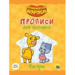 Оранжевая корова. Прописи для малышей. Фигуры